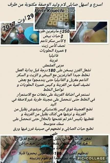 وصفة صابلي مكتوبة  ومصورة لام وليد