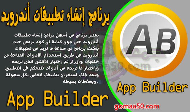 برنامج إنشاء تطبيقات أندرويد  App Builder 2019.40