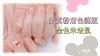 藝術凝膠指甲|氣質粉膚色滿版|金色米老鼠點綴|手繪示範
