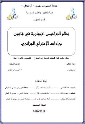 مذكرة ماستر: نظام التراخيص الإجبارية في قانون براءات الإختراع الجزائري PDF