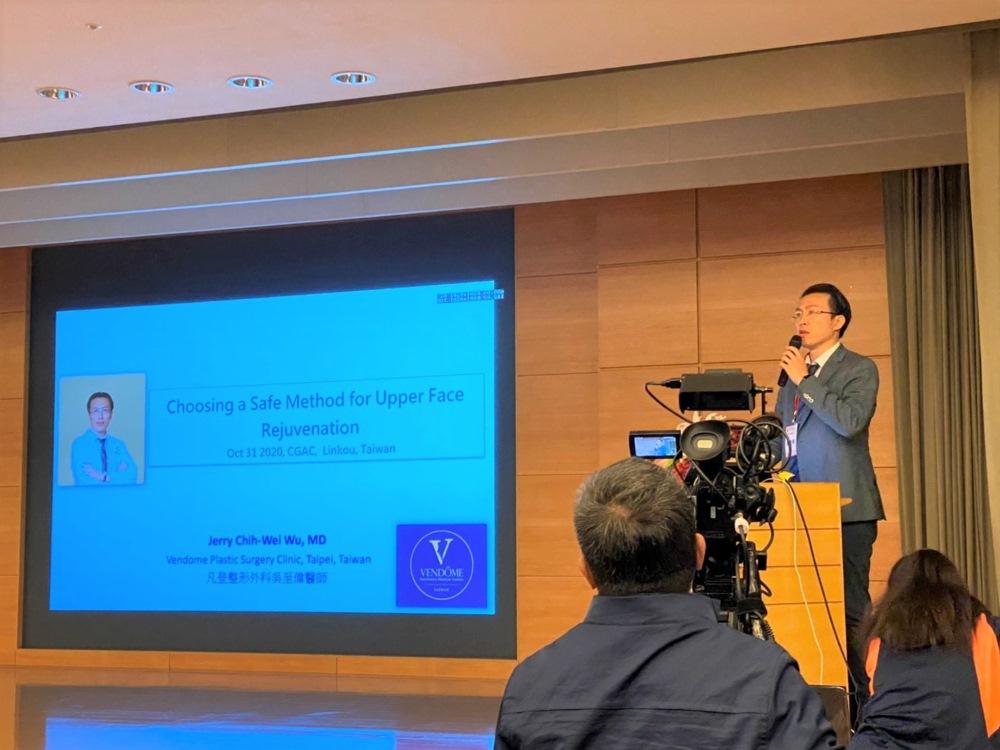 吳至偉醫師受邀於2020年長庚美容會議發表「上臉部年輕化手術」專題演講