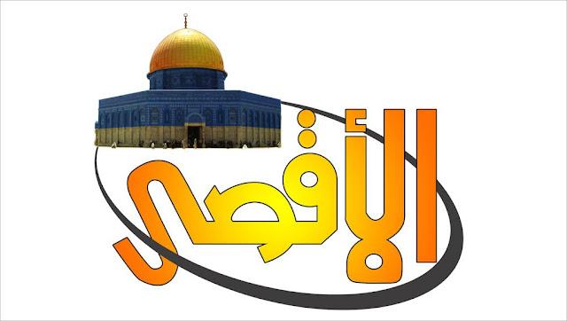 إسرائيل تقصف قناة الأقصى الفضائية في غزة