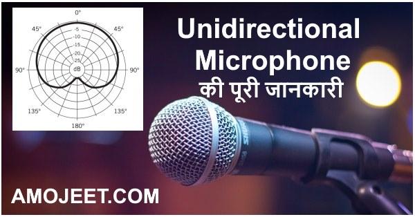 unidirectional-microphone-ki-puri-jankari
