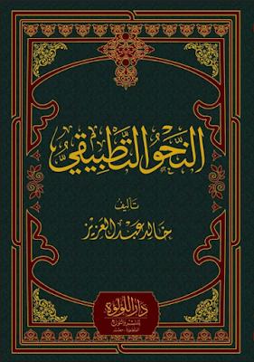 تحميل وقراءة كتاب النحو التطبيقي للمؤلف خالد بن عبد العزيز