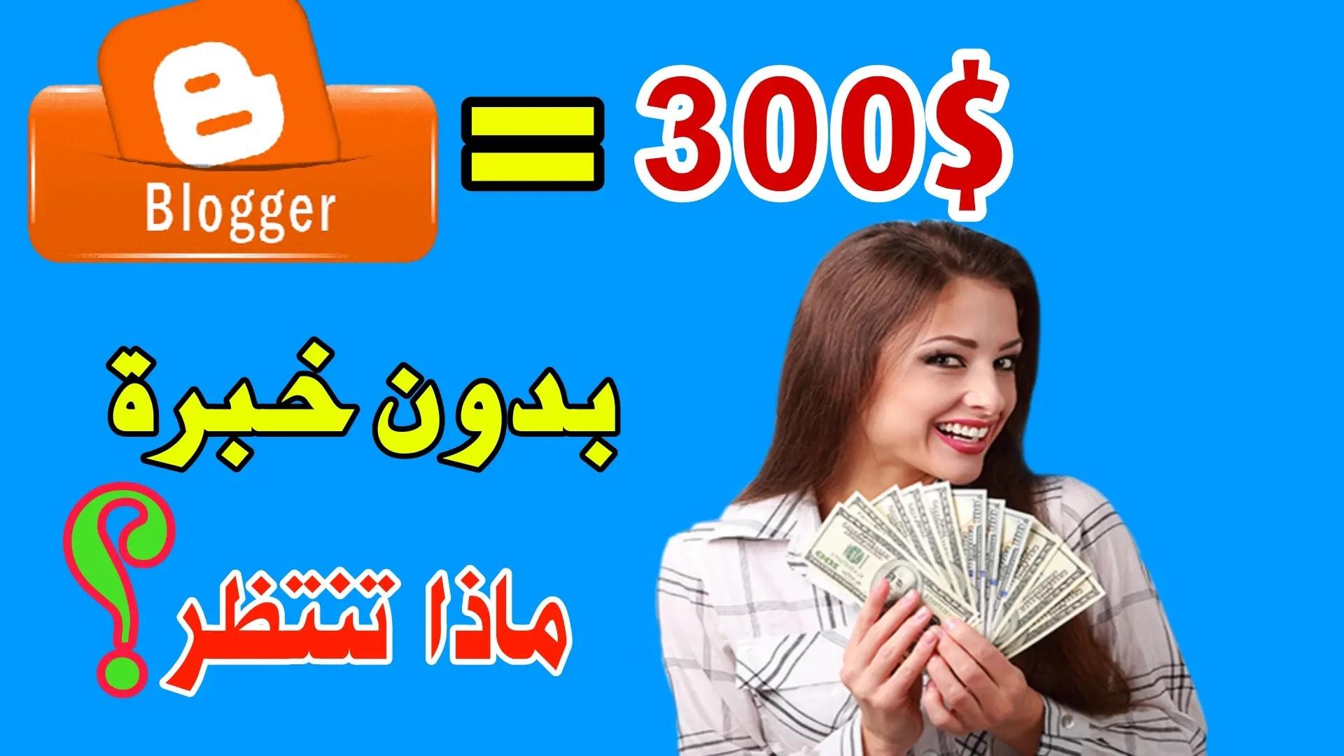 طريقة الربح من بلوجر 300 دولار شهريا بدون خبرة