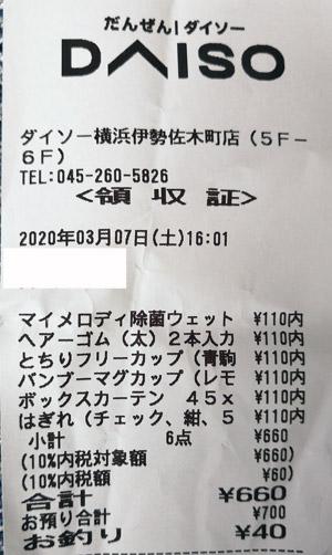 ダイソー 横浜伊勢佐木町店 2020/3/7 のレシート