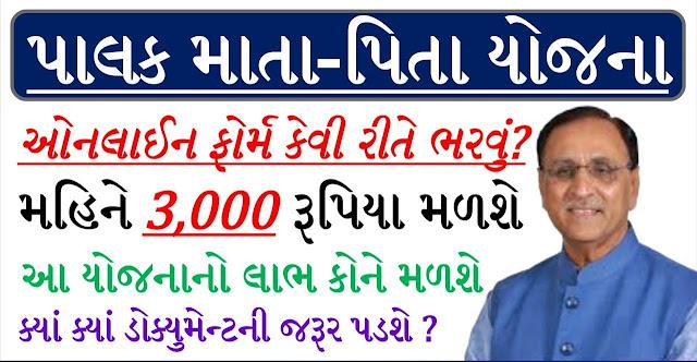Palak Mata Pita Yojana Application Form 2021 Download Gujarat Government
