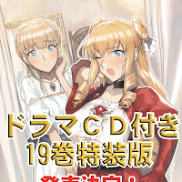 NEWS / Death March Drama CD Data Confirmada