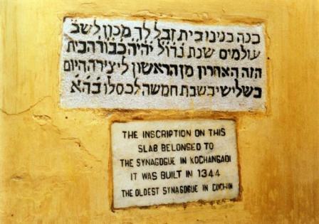 """Pardesi"" synagogue"