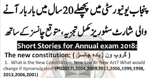 BA 3rd Year English Guess Paper 2018 Punjab University - BA Part 1