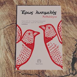 Έρως λυσιμελής, Κείμενα από τον 1ο Λογοτεχνικό Διαγωνισμό που διοργάνωσε το Ιστολόγιο Τέχνης και Πολιτισμού koukidaki.gr