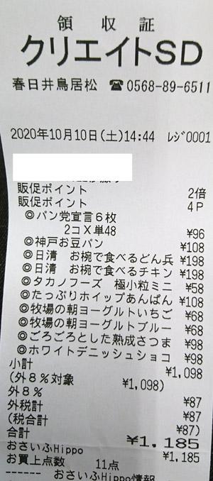 クリエイトSD 春日井鳥居松店 2020/10/10 のレシート