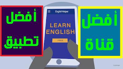 افضل قناة وتطبيق لتعلم اللغة الانجليزية