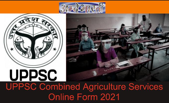 UPPSC Combined Agriculture Services Online Form 2021 : यूपीपीएससी संयुक्त कृषि सेवा ऑनलाइन फॉर्म 2021