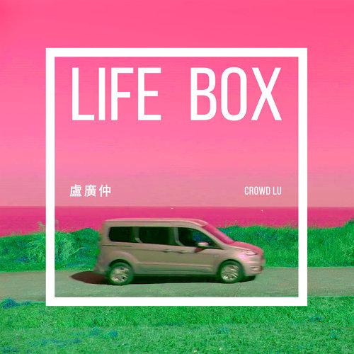 Crowd Lu 盧廣仲 - Life Box Lyrics 歌詞 with Pinyin | 盧廣仲 Life Box 歌詞