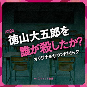 [Album] スキャット後藤 – 土曜ドラマ24「徳山大五郎を誰が殺したか」オリジナルサウンドトラック (2016.10.30/MP3/RAR)