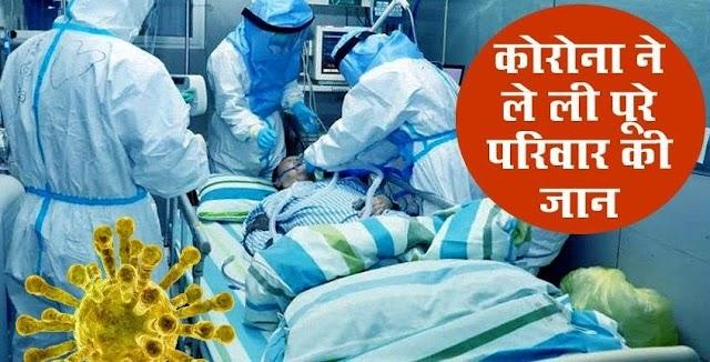 एक गलती से 12 दिन में एक ही परिवार के 5 लोगों की मौत, एक सदस्य मौत से लड़ रहा है*
