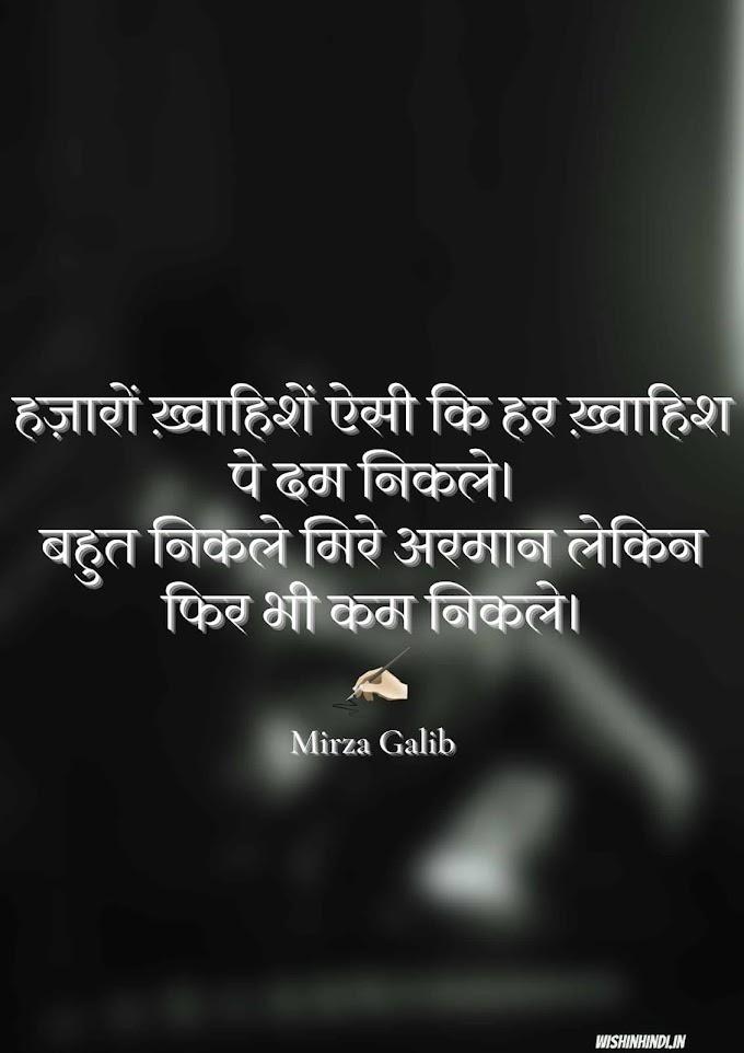 Mirza Ghalib Shayari in Hindi | Quotes | Poetry and Sher