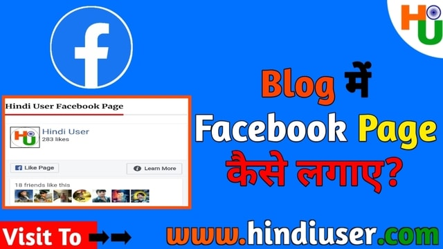 Blogger Me Facebook Page Kaise Lagaye?
