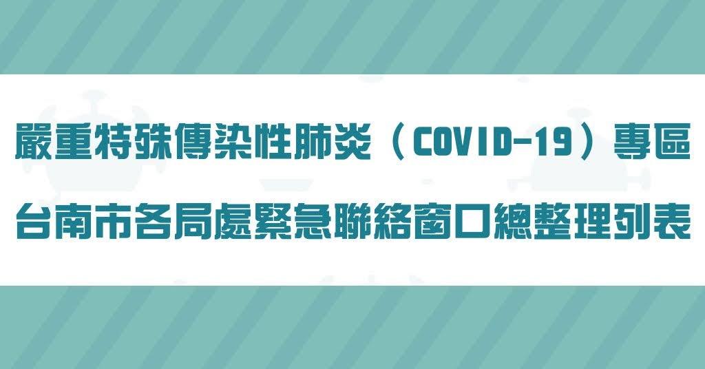 很重要~快存起來!台南市各局處緊急聯絡窗口列表總整理|嚴重特殊傳染性肺炎(COVID-19)專區