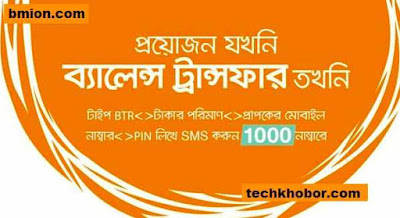 Banglalink-Balance-Transfer-Dial-*1000#-To-Register-Transfer-10Tk-100Tk-To-Any-Banglalink-Number