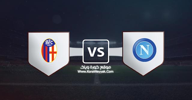 نتيجة مباراة نابولي وبولونيا اليوم الأحد 8 نوفمبر 2020 في الدوري الايطالي