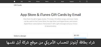 شراء بطاقة آيتونز للحساب الأمريكي من موقع شركة آبل نفسها