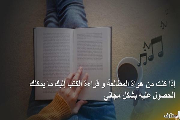 إذا كنت من هواة المطالعة و قراءة الكتب إليك ما يمكنك الحصول عليه بشكل مجاني