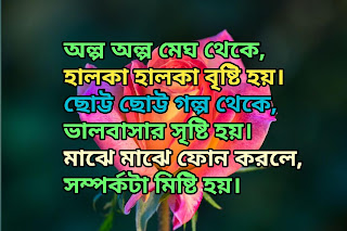 Bangla love shayari