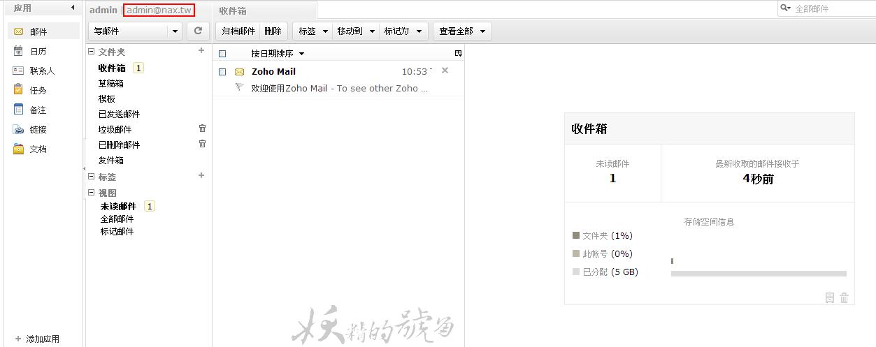 18 - [教學] ZOHO 免費的自訂域名電子信箱(Custom Domain Email)