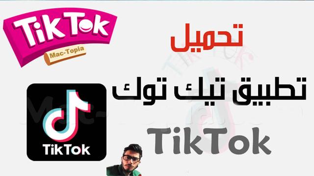 تيك توك,طريقة تنزيل تطبيق تيك توك الرسمي   tik tok,تحميل تيك توك,الربح من تيك توك,الربح من التيك توك,تحميل من تيك توك بدون حقوق,تنزيل تيك توك,تفعيل الربح من التيك توك,تحميل من تيك توك بدون علامة مائية,طريقة تنزيل تطبيق تيك توك الرسمي,تثبيت تيك توك,طريقة تحميل تيك توك بلس,حل مشكلة تسجيل دخول تيك توك,كيفية الربح من تيك توك,طريقه تحميل تيك توك بلس للأيفون,طريقة الربح من التيك توك,ربح المال من تيك توك,تحميل فيديوهات تيك توك,ارباح التيك توك