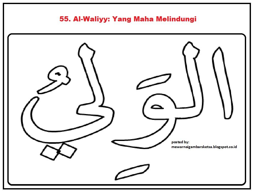 Kaligrafi Asmaul Husna Dan Artinya Bahasa Indonesia Cikimm Com