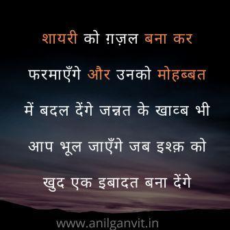 ishq shayari in hindi 2021
