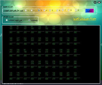 math generator برنامج سوروبان العرب لصنع أوراق العمليات مجانا