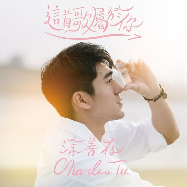 Charles TU – Be with you