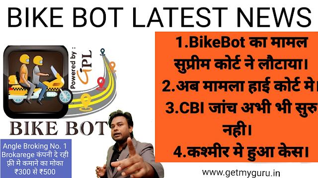 Bikebot लेटेस्ट अपडेट