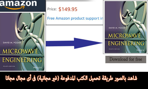 تحميل الكتب المدفوعة مجانا