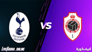 مشاهدة مباراة رويال انتويرب وتوتنهام بث مباشر بتاريخ 29-10-2020 في الدوري الأوروبي
