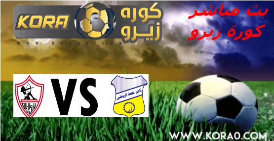 مشاهدة مباراة الزمالك وطنطا بث مباشر اليوم 5-1-2020 الدوري المصري