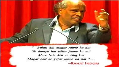 Bulati hai magar jaane ka nai Lyrics - Rahat Indori