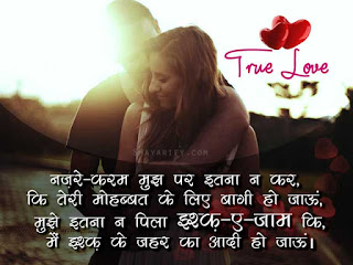 Best Love Shayri