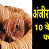 ठण्ड के मौसम में अंजीर खाने के 10 बेहतरीन फायदे | 10 benefits of Figs In Hindi