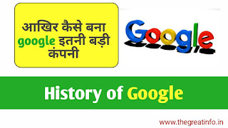 history of Google in Hindi