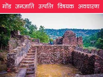 गोंड़ जनजाति उत्पत्ति विषयक अवधारणा |मण्डला के गोंड़ शासक एक संगठक के रूप में | Gond Utpatti Avdharna