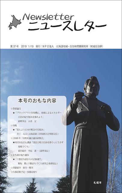 2019年1月10日付け(37号) ニュースレター