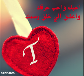 صور حروف خلفيات رومانسية مكتوب عليها حرف t