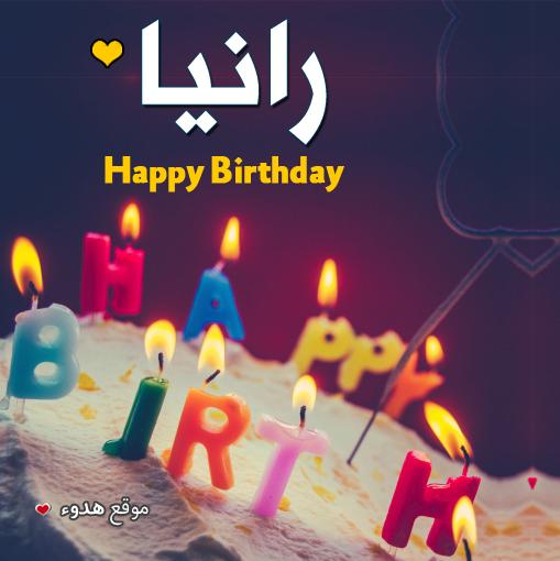 صور تورتات عيد ميلاد باسم رانيا عيد ميلاد سعيد موقع هدوء