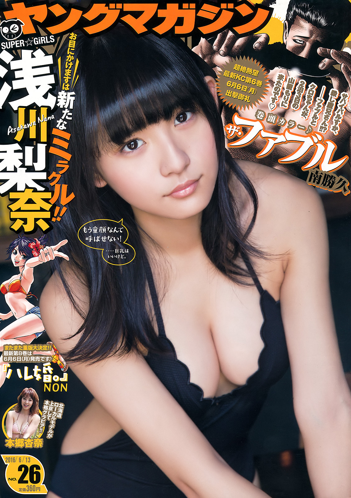 Asakawa Nana 浅川梨奈 SUPER☆GiRLS, Young Magazine 2016 No.26 Gravure