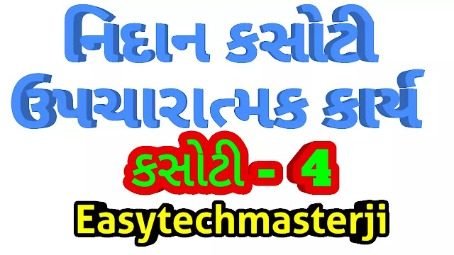 Upcharatmak Karya Kasoti 4 std 2 Maths-Gujarati,STD-2 UPCHARATMAK KARYA KASOTI 10-GUJARATI ANE GANIT,ekam kasoti,samayik mulyankan kasoti,second sem samayik kasoti 201920,akam kasoti,akam kasoti mark,ekam kasoti mark,ekam kasoti science,ekam kasoti solution,ekam kasoti marks online,ekam kasoti mark analysis,akam kasoti na mark ne enrty online,ekam kasoti online marks entry with mobile,ekam kasoti | online marks entry new link | ssa gujarat |,paper solution,pragna upcharatmak karya,upcharatmak,upcharatmak shikshan,upcharatmak shikshan 201,upcharatmak shiksha in hindi,nidanatmak and upcharatmk shikshan,gujarati fakara,mission vidhya,gujarati mulaxaro,gujarati vakyo,nidanatmak parikshan,gujarat primary education,padatana,gujarat primary school,pa da ta na,gujrati vocabulary,gujarati vachan sahiitya,bhikhubhai ambaliya,gujarati vachanmala,nidanatmak shikshan,gujarati vachan