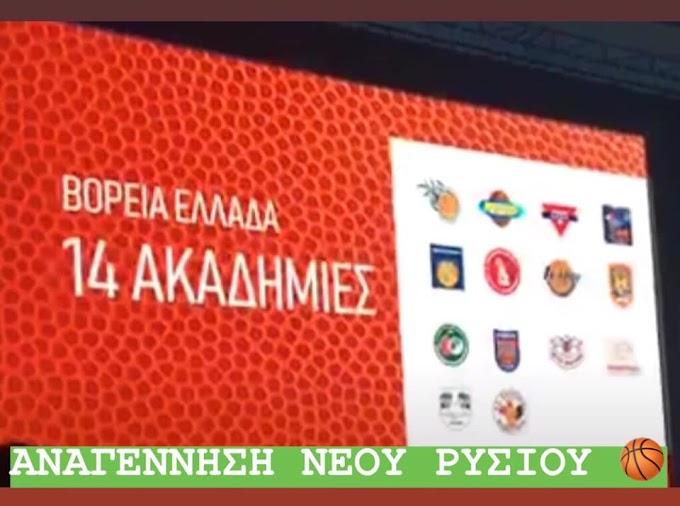 Στις καλύτερες 50 Ακαδημίες της Ελλάδας του προγράμματος «Αθλητικές Ακαδημίες ΟΠΑΠ» η Αναγέννηση Νέου Ρυσίου-Φωτορεπορτάζ